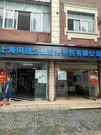 上海闵晟企业服务外包有限公司