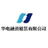 华电融资租赁有限公司