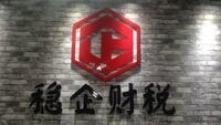 四川稳企财税服务有限公司