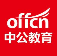 北京中公教育科技有限公司