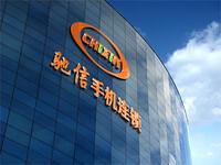 南京驰信通信设备有限公司