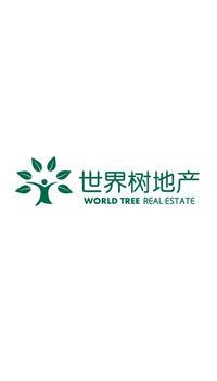 南京世界树房产置业有限公司