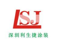 深圳市利生捷自动化涂装设备有限公司