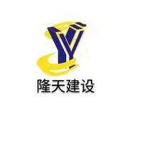 上海隆天建設工程有限公司