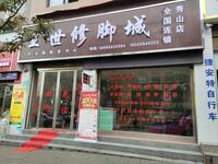 秀山县王世足疗保健城