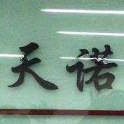 广州天诺信息服务有限公司