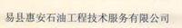 易县惠安石油工程技术服务有限公司