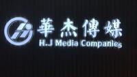 广州华杰文化传媒公司