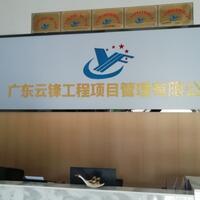 广东云峰工程项目管理有限公司