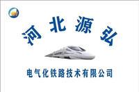 河北源弘電氣化鐵路技術有限公司