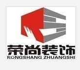 上海荣尚建筑装饰有限公司