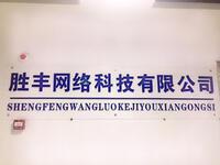 济宁胜丰网络科技有限公司