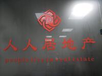 深圳市人人居房地产经纪有限公司