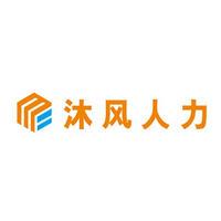 重庆沐风人力资源管理有限责任公司成都分公司