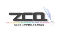 北京中成石英玻璃制品有限责任公司