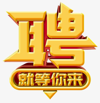 武汉通用人力资源服务有限公司