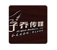 黑龙江子乔影视传媒有限公司