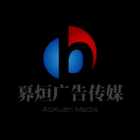 广州奡烜广告传媒有限公司