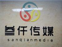陕西叁仟文化传播公司