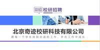 北京奇迹校研科技有限公司