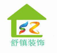 上海舒镇建筑有限公司