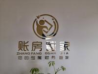 安徽賬房管家網絡信息科技有限公司