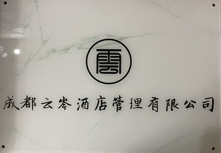 成都云岑酒店管理有限公司