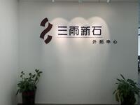成都三雨新石商务咨询有限公司
