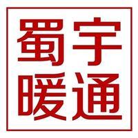 雅安蜀宇暖通工程技术有限公司