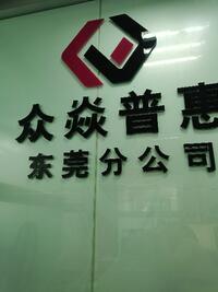 众焱普惠科技有限公司东莞分公司