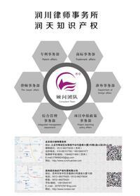 北京润川律师事务所