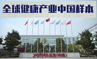 三生(中国)健康产业有限公司
