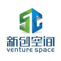 深圳市新创空间科技有限公司