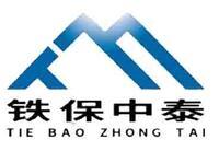 北京铁保中泰保安服务有限公司合肥分公司