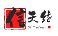 郑州信天缘商贸有限公司