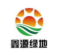 山西鑫源绿地科技有限公司