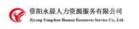 资阳永晨人力资源服务公司