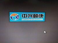 吉林中兴颐康健康管理有限公司