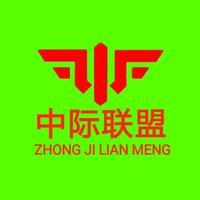 河南中际联盟生物科技有限公司