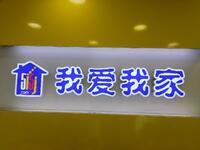 南京我爱我家江风房地产经纪有限公司江畔明珠分公司