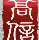 杭州高信信用管理有限公司佛山分公司