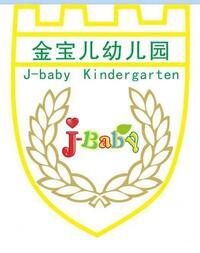 英德市金宝儿幼儿园