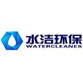 苏州水洁环保科技有限公司