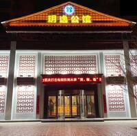 内蒙古玥逸酒店管理有限公司