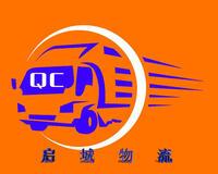 启城物流(广州)有限公司