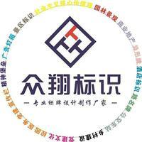 河南众翔标识标牌有限公司