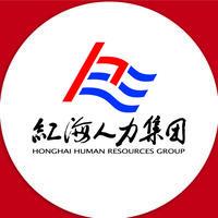 烟台红海人力资源有限公司