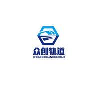 重庆众创轨道交通设备有限公司