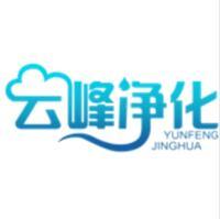 深圳市云峰净化技术有限公司