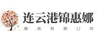 连云港锦惠娜服装有限公司